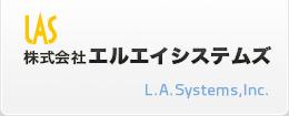 株式会社エルエイシステムズ - L.A.Systems Inc.