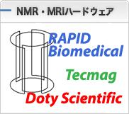 NMR・MRIハードウェア