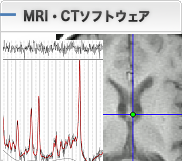 MRI・CTソフトウェア