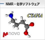 NMR・化学ソフトウェア